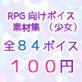 RPG向けボイス素材集(少女)【サマーフェスタ2017】