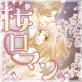 [TL]桜ロマンス