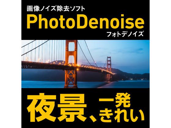 PhotoDenoise 【ジャングル】の紹介画像
