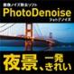 PhotoDenoise 【ジャングル】