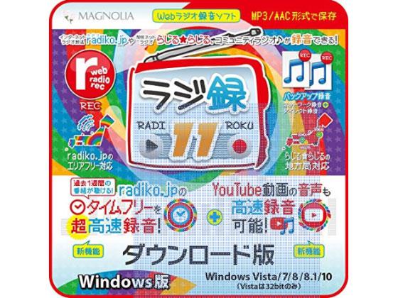 ラジ録11 Windows版 【マグノリア】の紹介画像