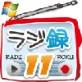 ラジ録11 Windows版 【マグノリア】