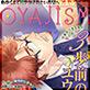 月刊オヤジズム 2014年 Vol.6