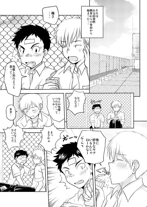 [コツムヂヤ] の【純愛!?トライアングル】