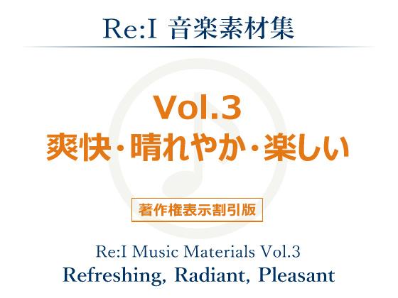【Re:I】音楽素材集 Vol.3 - 爽快・晴れやか・楽しいの紹介画像