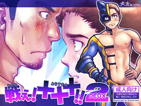 戦え!+++(ぷらすさん)!!2