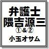 [小玉オサム文庫] の【弁護士隈吉源三(1)&(2)】
