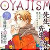 月刊オヤジズム 2014年 Vol.11