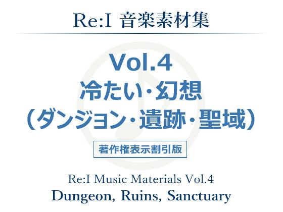 【Re:I】音楽素材集 Vol.4 - 冷たい・幻想(ダンジョン・遺跡・聖域)の紹介画像