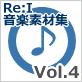 【Re:I】音楽素材集 Vol.4 - 冷たい・幻想(ダンジ