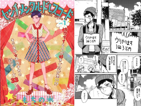 センチメンタル・ドレスコード 1話【単話】