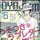 月刊オヤジズム 2015年 Vol.5