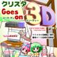 クリスタ ゴーズ・オン・3D(PDFダウンロード版)