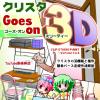 クリスタ ゴーズ・オン・3D(PDFダウンロード...
