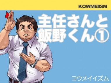 [KOWMEIISM] の【主任さんと飯野くん(1)】