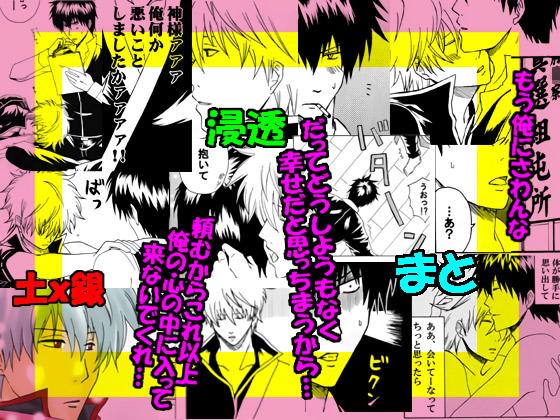 【50%OFF!】浸透 〜土x銀〜【サマーフェスタ2017】の紹介画像