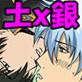 非番 〜土x銀〜