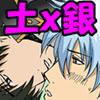 【50%OFF!】非番 〜土x銀〜【サマーフェス...