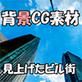 背景CG素材 見上げたビル街