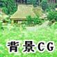 著作権フリー背景素材集(のどかな村2)