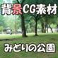 背景CG素材 みどりの公園