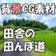 背景CG素材 田舎の田んぼ道