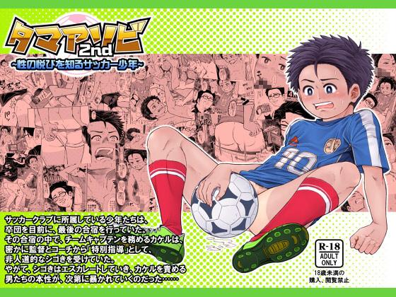 [アンダーグラウン堂] の【タマアソビ2nd ~性の悦びを知るサッカー少年~】