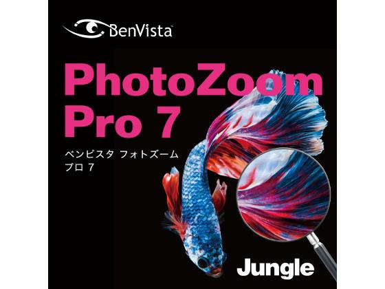 PhotoZoom Pro 7 【ジャングル】の紹介画像