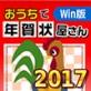 おうちで年賀状屋さん2017 for Win 【がくげい】