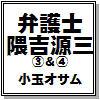 [小玉オサム文庫] の【弁護士隈吉源三(3)&(4)】