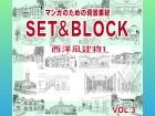 [ケムケム工房] の【マンガのための背景素材「SET&BLOCK」西洋風建物1】