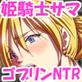 ゴブリンVS女戦士ちゃん〜NTRの章〜