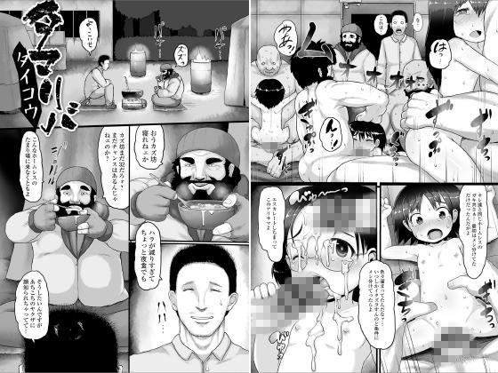 [一水社] の【タマリバ【単話】】