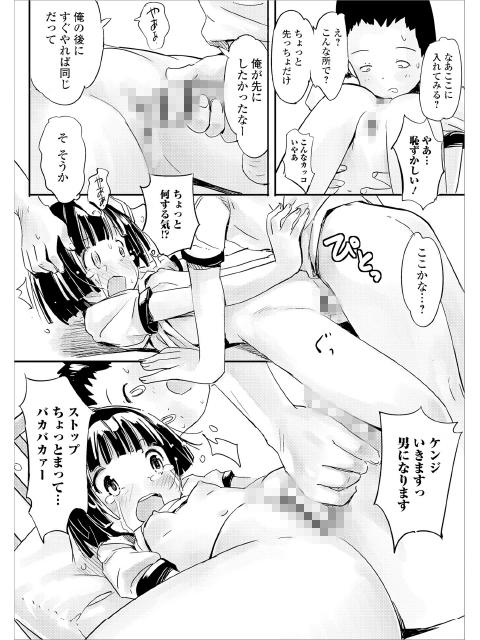 [一水社] の【いたずらっ子【単話】】