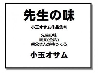 [小玉オサム文庫] の【先生の味 小玉オサム作品集(10)】