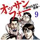 オッサンフォー 〜終わらない青春〜 9