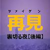 [想元ライブラリー] の【再見―裏切る夜【後編】】