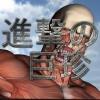 [vagrantsx] の【進撃の巨珍】