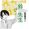 鈴木先生9