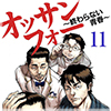 オッサンフォー 〜終わらない青春〜 11
