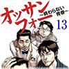 オッサンフォー 〜終わらない青春〜 13