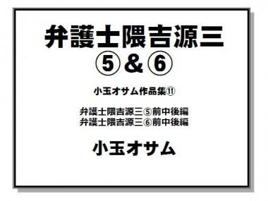 [小玉オサム文庫] の【弁護士隈吉源三(5)&(6)】