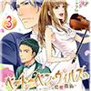 ベートーベン・ウィルス〜ふたりの天才(カレ)と恋愛感染〜 3