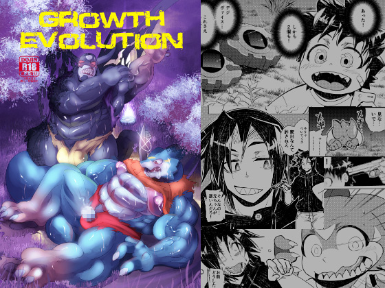 Growth Evolution