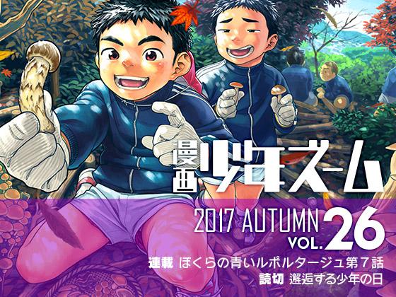 漫画少年ズーム vol.26