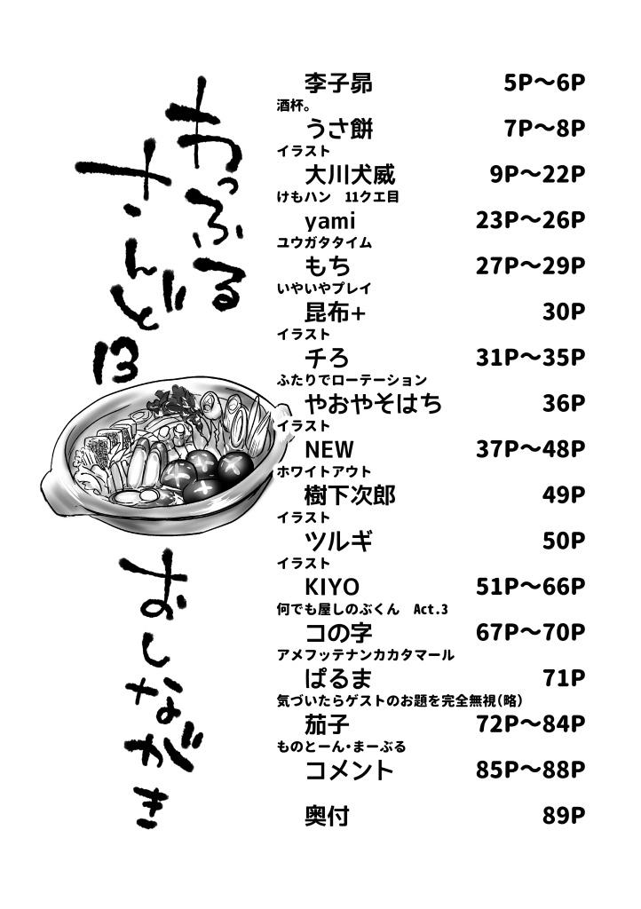 わっふるさんど Vol.13_1