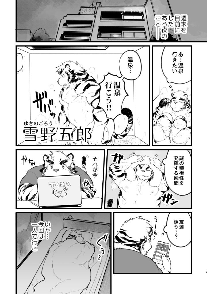 キズナオンセン_1