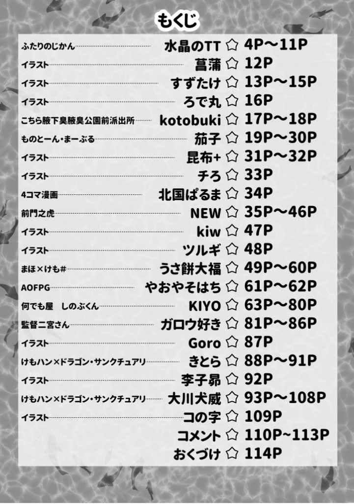 わっふるさんど Vol.14_1