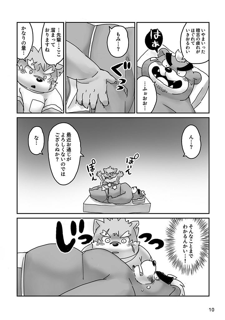 夜糞峰榛(よぐそみねばり)_1