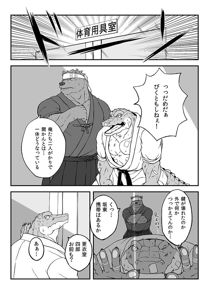夢見るクロコダイル_1